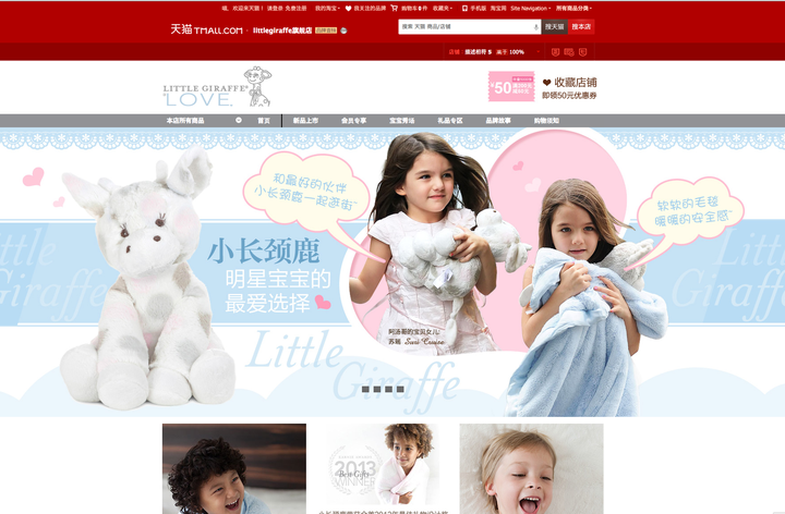 Little Giraffe on Tmall in China
